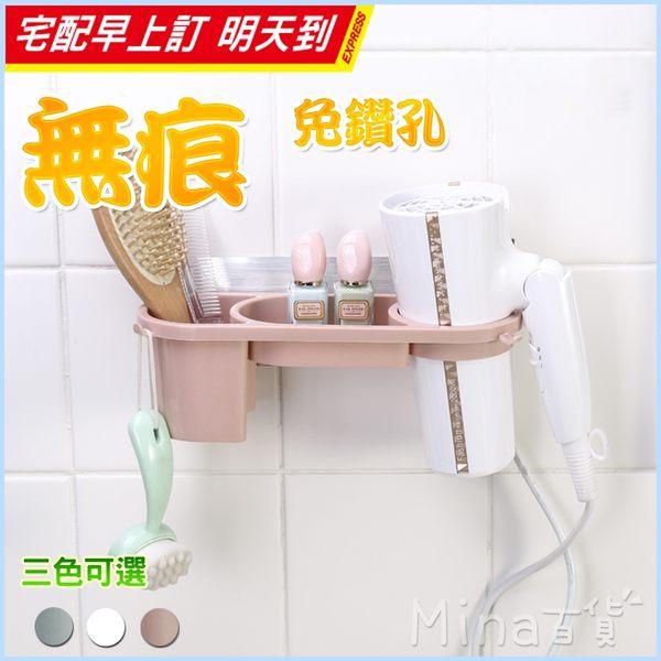 [7-11限今日299免運]吹風機置物架 無痕 收納盒 整理盒 吸壁式 浴室 免打孔✿mina百貨✿【F0341】