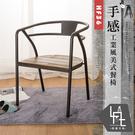 【多瓦娜】微量元素-手感工業風美式餐椅-HF36