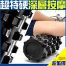 高硬度角型按摩顆粒舒緩肌肉輔助運動暖身/收操(使用廣泛)多種部位按摩,加強核心肌群