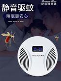 超聲波驅蚊神器家用驅蟲器蒼蠅去滅蚊智慧電子一掃滅蠅光蚊子室內 麥琪精品屋