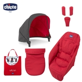 chicco-Urban推車組合包-多色可選