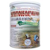 有機廚坊~高鈣高纖燕麥植物奶850公克/罐 ~買1罐送1罐~特惠中~