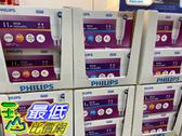 [COSCO代購] C121229 PHILIPS LED 11W STICK 4PCS 飛利浦雪糕11W LED燈泡 每組4入