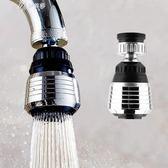 水龍頭防濺頭過濾器嘴花灑節水器延伸器起泡器水龍頭嘴    伊芙莎