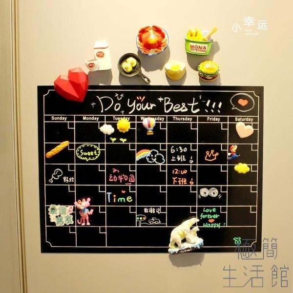 簡約冰箱貼磁性可擦軟白板磁貼備忘錄留言板【極簡生活】