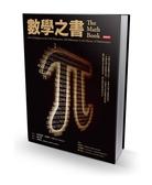 (二手書)數學之書
