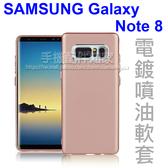 【噴油電鍍皮套】SAMSUNG Galaxy Note 8 N950F 6.3吋 微磨砂保護殼/防護軟殼/背蓋/輕薄/外殼/TPU/三星-ZY