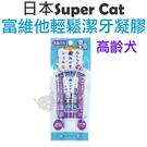 [寵樂子]《日本Super Cat》富維他清鬆潔牙凝膠 CS29 - 高齡犬用 / 潔牙牙膏