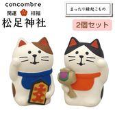 Hamee 日本 DECOLE concombre 開運松足神社 療癒公仔擺飾 (招福貓咪組合) 586-927048