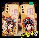 【萌萌噠】三星 Galaxy S21+ S21 Ultra 創意新款 中國戲曲國風 流光電鍍玻璃保護殼 鏡頭全包 手機殼
