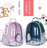 透明貓包寵物貓背包貓咪太空艙狗狗外出便攜包貓窩貓咪書包貓袋好樂匯