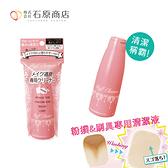 《日本製》石原商店 刷具&粉撲2用清潔液 80ml  ◇iKIREI