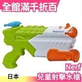 日版 孩之寶 NERF Super Soaker 兒童射擊水槍 戲水玩具水槍 A9465【小福部屋】