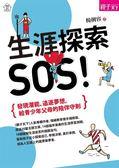 (二手書)生涯探索,SOS!發現潛能、追逐夢想,給青少年父母的陪伴守則