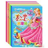 公主換裝貼紙書2-3-6歲女孩幼兒童3D立體貼貼畫書可反復撕貼早教書 交換禮物