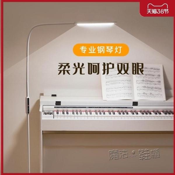 鋼琴落地燈練琴專用客廳臥室床頭立式臺燈閱讀看書護眼LED樂譜燈 ATF 夏季新品