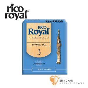 【3號高音薩克斯風竹片】【美國 RICO ROYAL】【10片/盒】【Soprano Sax】