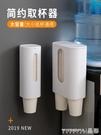 取杯器 一次性杯子架自動取杯器飲水機水杯杯架家用免打孔放紙杯的置物架 晶彩 99免運