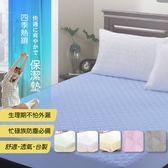 Minis 保潔墊床包式 彩漾系 雙人加大6*6.2尺 防塵 防污 舒適 透氣 台灣製