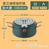 日式天婦羅油炸鍋家用迷你可控油溫燃氣煤氣電磁爐省油小型油炸鍋 中秋節好禮