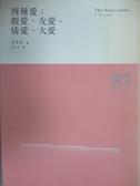 【書寶二手書T2/宗教_OCQ】四種愛-親愛、友愛、情愛、大愛_魯易斯