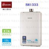 【PK廚浴生活館】 高雄櫻花熱水器  SH1333  13L 數位恆溫熱水器☆ 熱水器 強制排氣