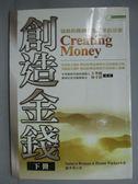 【書寶二手書T6/投資_GRX】創造金錢(下)-協助你開創人生志業的訣竅_羅孝英