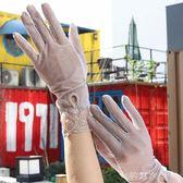 防曬手套女士夏季防紫外線薄款蕾絲冰絲長款騎車防滑夏天開車手套      芊惠衣屋