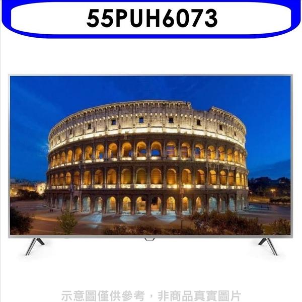 飛利浦電視【55PUH6073】飛利浦電視(只送不裝)