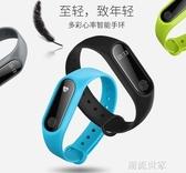 多功能智慧手環學生運動手錶計步器適用oppo小米vivo華為MBS『潮流世家』