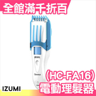 日本 正版 IZUMI 泉精器 HC-FA16 充電式 電動理髮器 剪髮器 1-36mm【小福部屋】