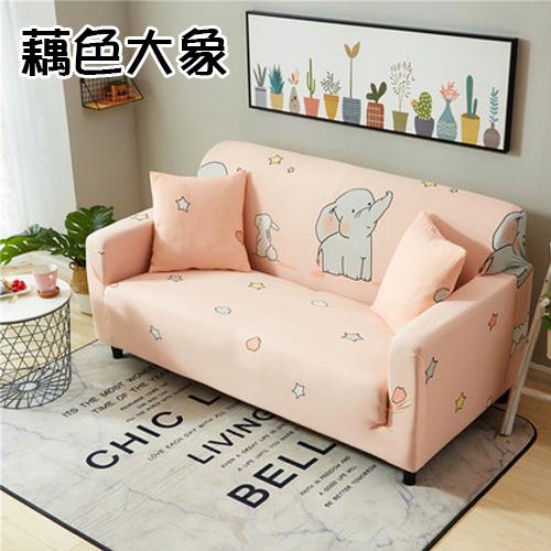 藕色大象-全包彈力簡約四季通用型沙發套 二人沙發 (145-185cm適用)