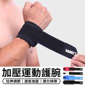 【台灣現貨 C008】 公司貨 AOLIKES 運動護腕 加壓型 纏繞護腕 籃球護腕 羽毛球 健身運動護腕