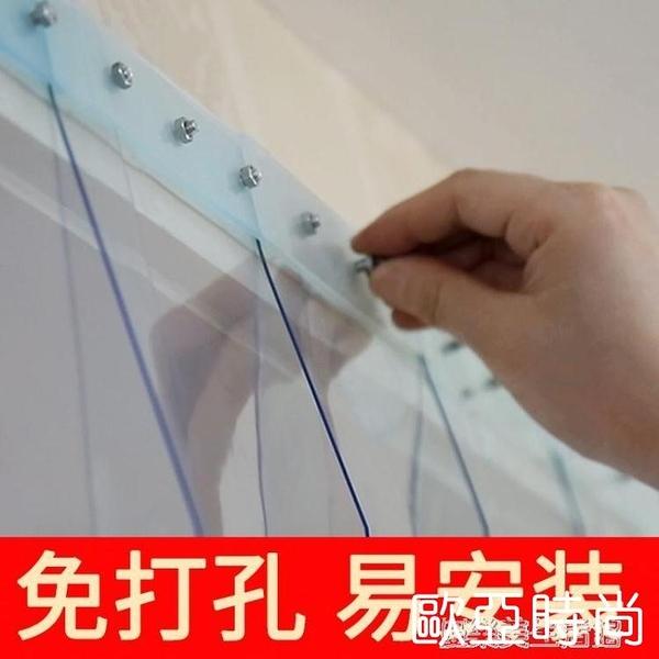 免打孔塑料門簾空調隔斷簾商用夏季擋風家用防蚊PVC軟透明皮簾子 【快速】