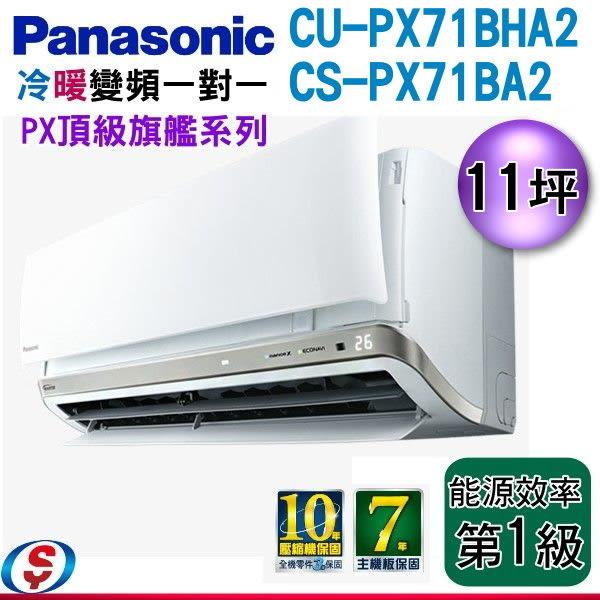【信源】11坪~ 人體日照雙感應【Panasonic冷暖變頻一對一】CS-PX71BA2+CU-PX71BHA2 (含標準安裝)