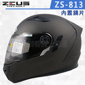 【ZEUS 瑞獅 ZS-813 素色 全罩 安全帽 消光黑銀 超輕量 】內襯全可拆、內藏鏡片