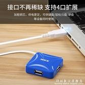 飚王USB2.0一拖四4口分線器集線器HUB筆記本電腦轉換器擴展器027 中秋特惠