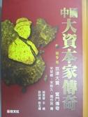 【書寶二手書T3/傳記_KGA】中國大資本家傳奇(第9卷)-京津大賈_趙雲聲/編