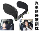 汽車側睡護頸枕 頭部固定 枕頭 汽車用品 後排 頸椎枕 靠墊 車靠 車睡神器 可調式 兒童 前座 後座