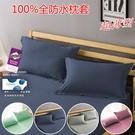 [枕套2件]100%防水 吸濕排汗 枕套...