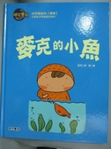 【書寶二手書T1/少年童書_WEC】麥克的小魚_麥克小奎著.繪