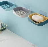 肥皂架 肥皂盒架子瀝水衛生間創意免打孔香皂置物架家用吸盤壁掛式香皂盒【快速出貨八折鉅惠】