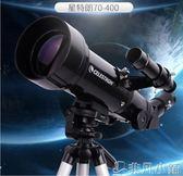 天文望遠鏡 天文望遠鏡專業觀星高倍5000倍高清深空太空學生兒童成人尋星特朗 非凡小鋪 igo
