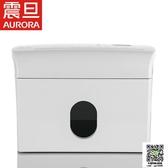 碎紙機 震旦 桌面型迷你碎紙機辦公家用小型電動碎紙機5級保密 AS036 宜品