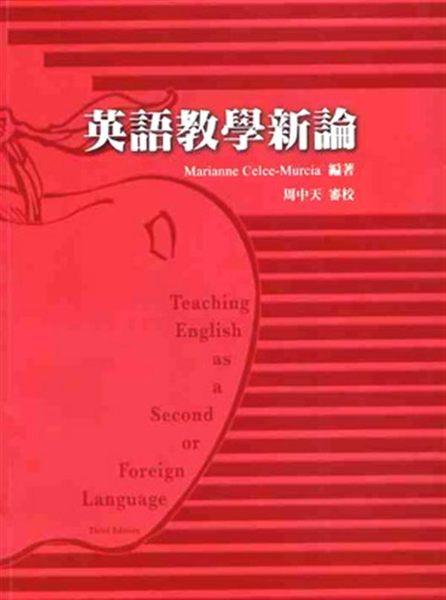 (二手書)英語教學新論