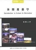 二手書博民逛書店《休閒遊憩學 Introduction to Leisure & Recreation》 R2Y ISBN:9579891974