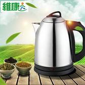 【維康】1.8L不鏽鋼電茶壺WK-1820 ◆86小舖 ◆