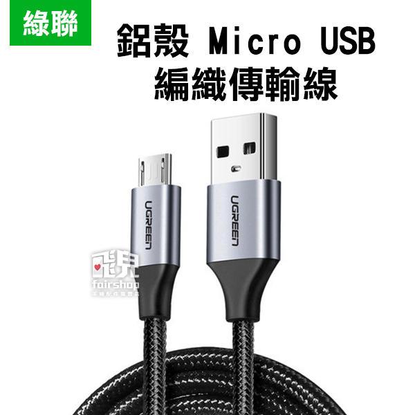 【妃凡】綠聯鋁殼 Micro USB 編織傳輸線 2米 充電線 USB 快充線 數據線 快速充電 2A 大電流 20