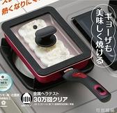 日本厚蛋燒玉子燒鍋千層鍋小煎鍋雞蛋卷鍋不黏鍋平底鍋 雙12全館免運