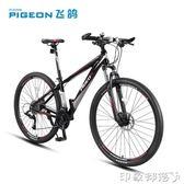 飛鴿山地車自行車33速29寸鋁架男女式成人學生青少年單車D280 igo 全館免運